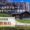 【先着1,500名限定】ダイナース入会キャンペーン!年会費無料で23,760円が1年間無料に