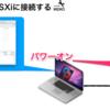 VMware FusionからESX上のゲストOSを操作する