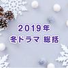2019年 冬ドラマ 総括|NHK強し。テレ東系列は面白いものだらけ。