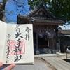 平将門の手を祀る大手神社の御朱印(栃木県足利市)