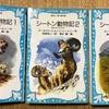 今頃になって、「シートン動物記」の1、2、3を夢中になって読んだ。