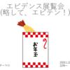 第18回エビデンス展覧会(略して、エビテン!)(2020.1.22)(フリーテーマ)