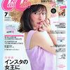 指原莉乃「かわいい子だらけでムカつく」雑誌『CanCam』の表紙に初登場