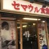 小岩にある韓国料理店「セマウル食堂」は、新大久保店よりも空いている穴場のお店です!韓国の人気チェーン店を楽しめます