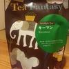 キーマン紅茶