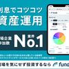 Funds応援キャンペーン開催!