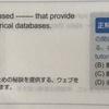 TOEICの問題って日本語にしたところで読めなくね?