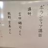 城南中学校のボランティア講話に講師として招待されました。
