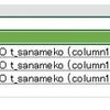 【SQL】ExcelでできるだけスマートにINSERT文を作成する方法を模索した