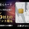 【ECナビ】三菱UFJニコスVIASOカード発行で8,505ANAマイル+最大10,000円キャッシュバック!