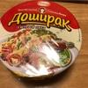 ロシアで人気の韓国ラーメン