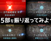 【FGO感想】人理修復後のマスターと魔神柱の思い出(1.5部感想)