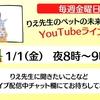 2021/1/1(金) お正月YouTubeライブします!