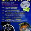 【満点の星空の下でのイベント「星空のつどい」】&【地上の天の川「鍋倉渓ライトアップ」】(山添村)
