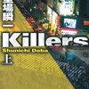 最近読んだ本の覚書(ネタバレあり):「Killers」堂場瞬一/「絶唱」湊かなえ編