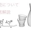 景虎の日本酒を徹底解説!味の特徴は?どんなこだわりがあるの?