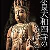 奈良の仏像東京へ