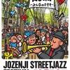 定禅寺ストリートジャズフェスティバルに行ってきました