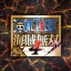 『ONE PIECE 海賊無双4』が2020年3月26日に発売決定!最新PVと機種別特典も公開中!