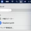 【Buster対応】Raspberry PiでShairport Syncを使ってAirPlayレシーバーを作る