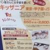 【懸賞】キッザニア東京・甲子園 チケット ドンク