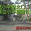 【動画】西武小平駅北口都立小平霊園往復