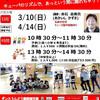 2019年4月のサルサイベント ★ 札幌・函館