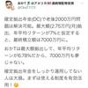 企業DC 2.75万円/月で年率7%で...