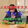 【すらら】元人気塾講師がオススメ!!発達障がいのある生徒向け学習プログラム