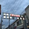 東武沿線で吉田類氏放浪の店に行く