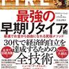【FIRE最強の早期リタイア術】書評