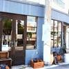 苦楽園口|不思議な雰囲気を持つカフェ「Kica」