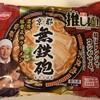 日清推し麺の京都無鉄砲。スープのドロドロ感の再現性が高くて、なかなかうまい。