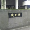 鳥取ループの「保全異議申立」は棄却!~出版・ネット掲載はダメ!~