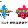 【ポケモン最新作】ソード・シールドまであと『1週間!』