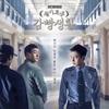 韓国ドラマ「刑務所のルールブック(原題 : 賢い監房生活)」感想 / これはオススメ!人間味ある囚人たちを描いた新感覚ヒューマンストーリー