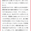 マシュマロお返事 8/3