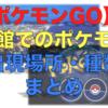 【ポケモンGO】函館でのポケモン出現場所・種類まとめ