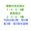 保育実習理論対策④長2度と短2度、短3度と長3度の違いは全音と半音が分かれば理解できます