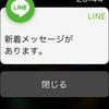 AppleWatchでLINEの通知が来ないので色々設定を試してみたら原因がわかった話。