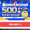 【6月30日まで】ラクマに友達招待で500pもらえる!通常の100pも付くって!