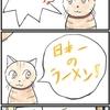 『ほら、ここにも猫』・第142話「しゃべる猫」