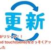 iOS11.3がリリース!! 人柱でiPod touch(Gen6)をさっそくアップデートしてみました