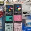 私のおすすめ商品    〜ライオン MIGACOTトラベルセット〜