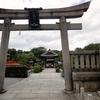 祇園祭の元となった場所へ再び! 京都・神泉苑