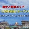 ディズニーランド攻略★美女と野獣エリア!!9月28日に新オープン!!最大の注意点とは...!?