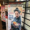 丸亀製麺 / デンパサール