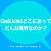 GEEK JOB(ギークジョブ)への行き方|GeekJobがどこにあって、どんな場所なのか?