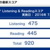 TOEIC公開テスト212回結果【速報】