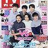 週刊TVガイド 2018年9月28日号 目次